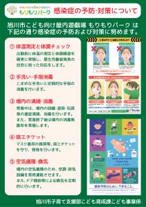 感染症予防対策について【もりもりパーク】