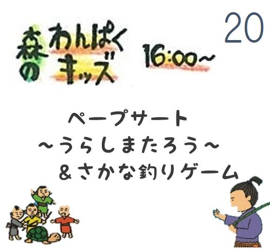20200820