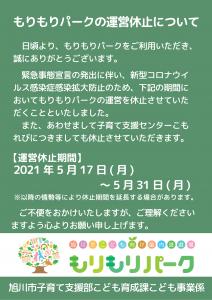 緊急事態宣言対応(運営休止_期間表示あり)20210517