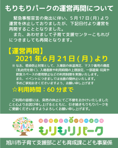 運営再開のお知らせ【もりもりパーク】20210621_web